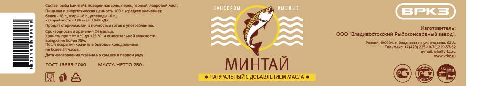 Минтай натуральная В МАСЛЕ НОВЫЙ Л