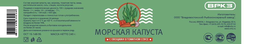 Морская капуста с овощами в томате