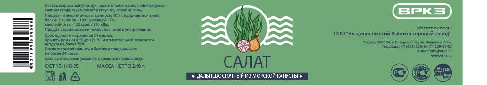 Салат из Морской капусты НОВЫЙ ЛОГ