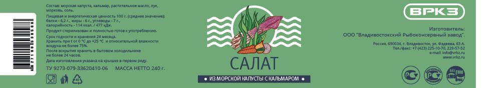 Салат из Морской капусты С КАЛЬМАР